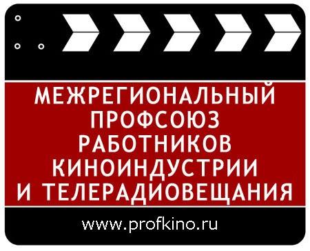 Межрегиональный профсоюз работников киноиндустрии и телерадиовещания