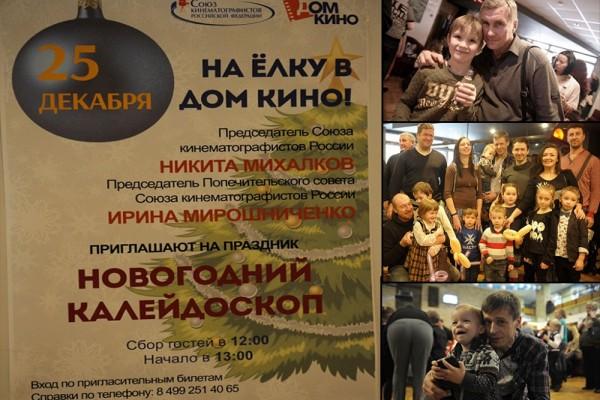 """Новогодняя Елка в Доме Кино для """"каскадериков""""!"""