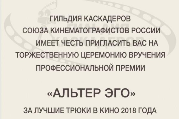 """ПРИГЛАСИТЕЛЬНЫЕ НА ПРЕМИЮ """"АЛЬТЕР ЭГО"""""""