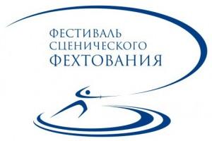 """Фестиваль сценического фехтования """"Серебряная шпага""""."""