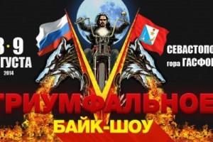 ТРЮКИ НА Гасфорте, в Севастополе.