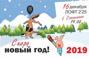Каскадерский Новый год! Cкоро!