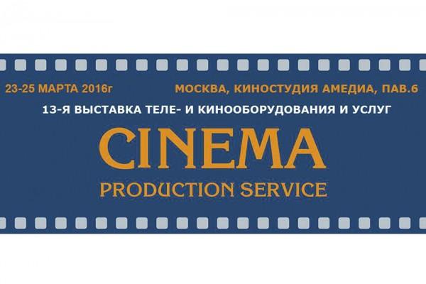 Выставка Теле- и Кинооборудования и услуг.