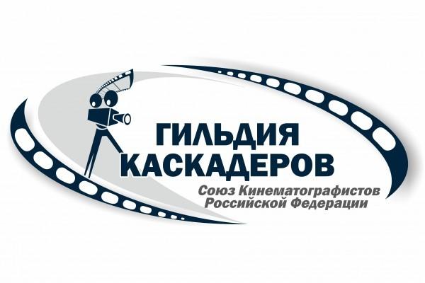 УДОСТОВЕРЕНИЯ ГИЛЬДИИ КАСКАДЕРОВ.