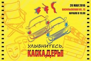 """""""УЛЫБНИТЕСЬ, КАСКАДЕРЫ!"""" 20 мая в Доме Кино"""
