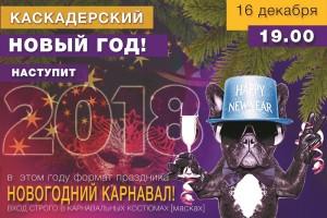 Каскадерский новогодний карнавал 16 декабря!