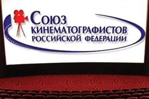 Информация для членов Союза кинематографистов