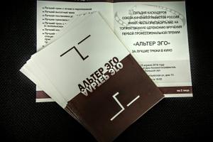 Пригласительные на церемонию вручения премии «Альтер Эго»